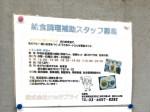 社会福祉法人東京都知的障害者育成会 すだちの里すぎなみ