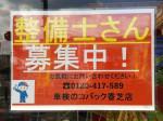 車検のコバック 香芝店