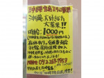 沖縄宝島 名古屋店