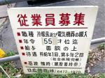 日広機設(株)