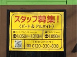 幸楽苑 浜松駅南店