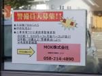 MOK株式会社