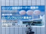 ローソン 一宮木曽川インター店