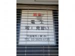 共進電気工事(株) 事務所