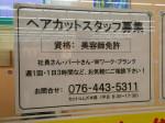 カットコムズ 大和小泉店