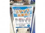 ヒマラヤスポーツ&ゴルフ フジグラン三原店