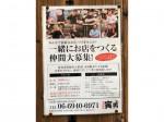 寅男 茶屋町店
