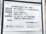 Be Happy 平野