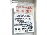 (株)幸彩 ケアプランセンター・ヘルパーステーション サンライフ三国
