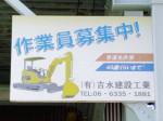 (有)吉水建設工業