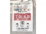 朝日新聞サービスアンカー ASA豊中南