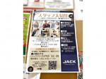 ジャック中川戸田店