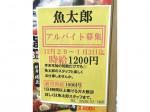 魚太郎 イオンモール木曽川店