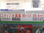 ファミリーマート MYS長田駅南店
