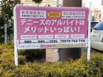 デニーズ 池田店