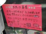 くし焼 狄 新大阪店