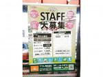 アコレ 西竹の塚店