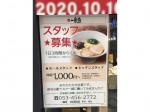 一風堂 JR浜松店