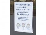 株式会社パピルス 島江営業所/島江デイサービス