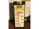 ココス 浜松西塚店