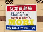 (株)森鉄工所