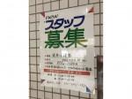 ふくろうカフェ OZ(オズ)