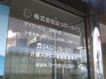 株式会社はっぴーライフ 吉祥寺事業所