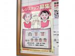 アオキスーパー萩原店