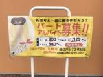 ジョリーパスタ 生駒店