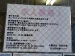 有限会社 幸和住建 東京支店