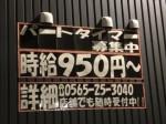 ホダカ 豊田店