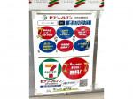セブン‐イレブン 岐阜羽島駅前店