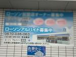 ローソン 羽島福寿町店