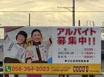 COCO'S(ココス) 岐阜羽島店