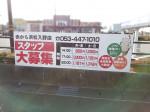 赤から 浜松入野店