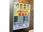 松のや 姫島店