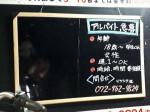 焼鳥なにわチキン東鴻池店