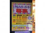 元禄寿司 尼崎店