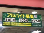 松屋 尼崎店