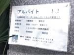 風来坊 稲沢店