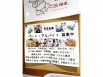 (株)澤光青果 三鷹店