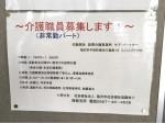 稲沢市社会福祉協議会 西部支所/ケアパートナー/ケアデザイン