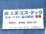 株式会社エヌ・エス・テック 東京支店工事部
