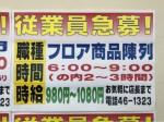 えぷろん生鮮館 浄水店