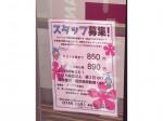 (株)ルビー オークワ常盤店