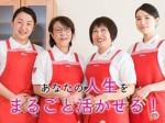 株式会社ベアーズ 浅草エリア(シニア活躍中)