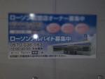 ローソン 草薙総合運動場前店