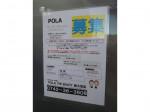 POLA THE BEAUTY(ポーラ ザ ビューティ) 新大宮店