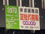 株式会社 齋藤商店
