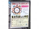jdash2(ジェーダッシュ2) 三鷹店